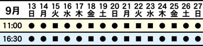 201509timetable