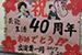 大阪新歌舞伎座公演から(^o^)