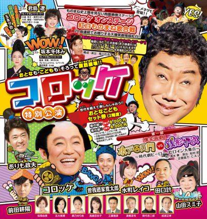 【新歌舞伎座】コロッケ 特別公演