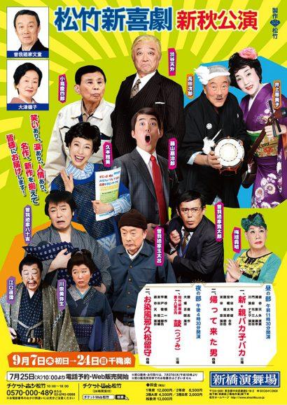 【新橋演舞場】松竹新喜劇 新秋公演