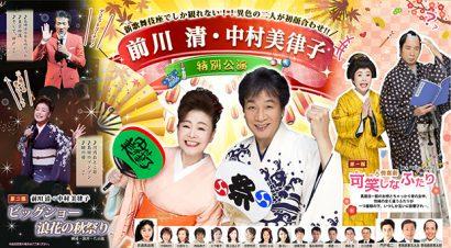 【新歌舞伎座】前川清・中村美律子 特別公演