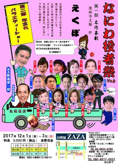 なにわ役者祭 vol.6