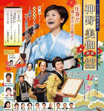 【新歌舞伎座】神野美伽 新春特別公演