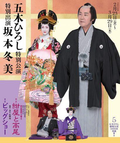 【明治座】五木ひろし 特別公演