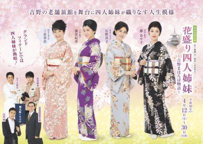 【新歌舞伎座】花盛り四人姉妹
