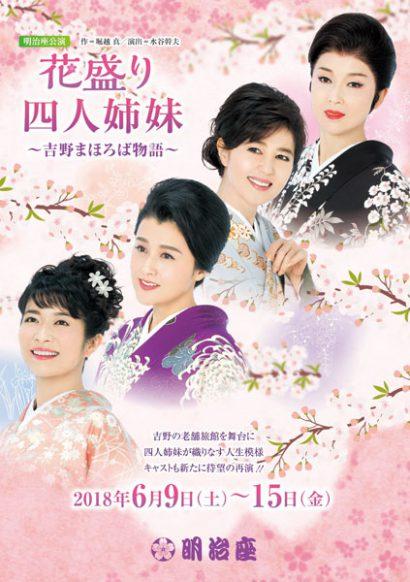 【明治座】花盛り四人姉妹