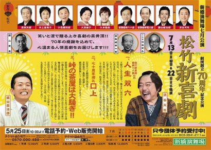 【新橋演舞場】松竹新喜劇