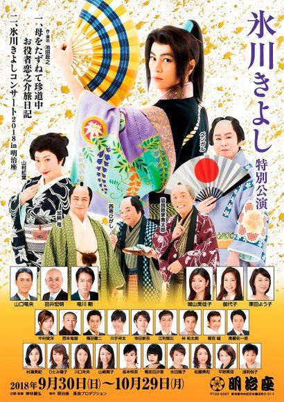 【明治座】氷川きよし 特別公演