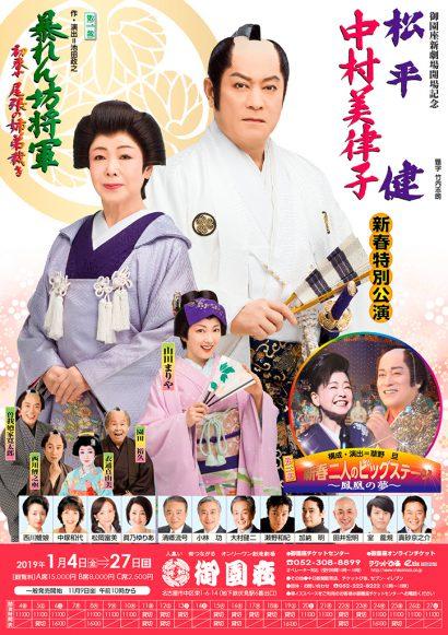 【御園座】松平健・中村美律子 新春特別公演