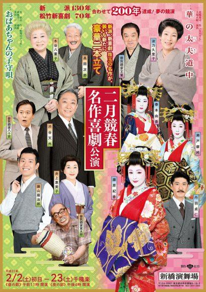 【新橋演舞場】二月競春名作喜劇公演