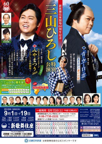 【新歌舞伎座】三山ひろし特別公演