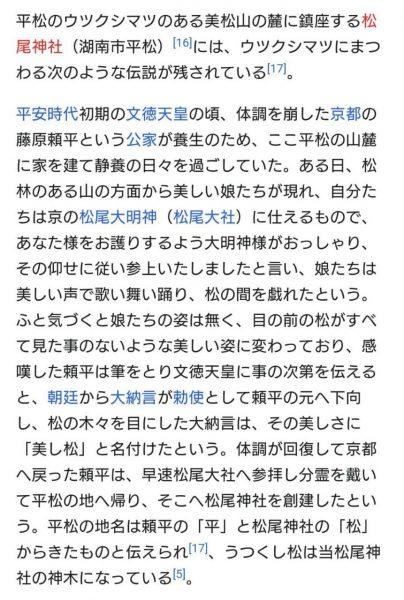 「美し松」の伝説